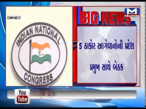 Ahmedabad: Congress' meeting organized with Thakor Samaj | Mantavya News