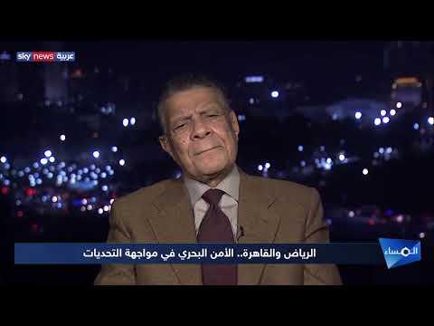 الرياض والقاهرة.. الأمن البحري في مواجهة التحديات  - نشر قبل 1 ساعة