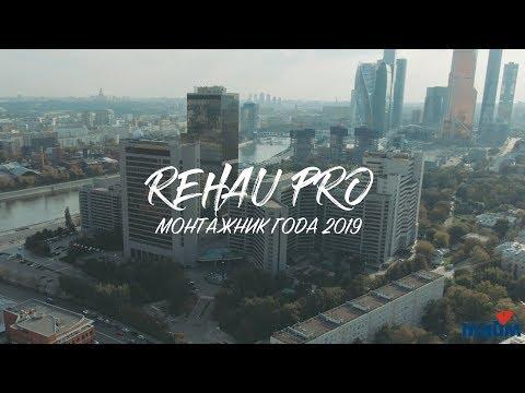 Монтажник года Rehau Pro 2019
