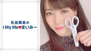 FM PORT『矢島舞美のI My Me♡まいみ~』2019年5月3日放送.