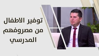 د. علي المطارنة - توفير الاطفال من مصروفهم المدرسي