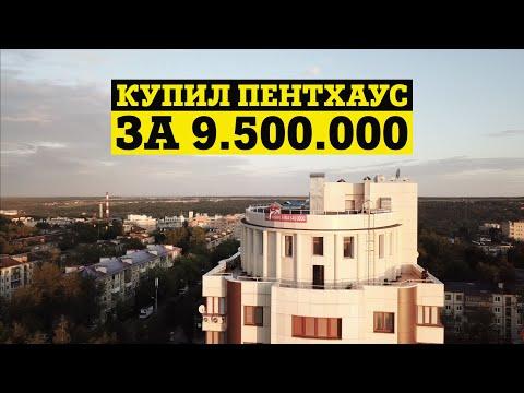 КУПИЛ ПЕНТХАУС ЗА