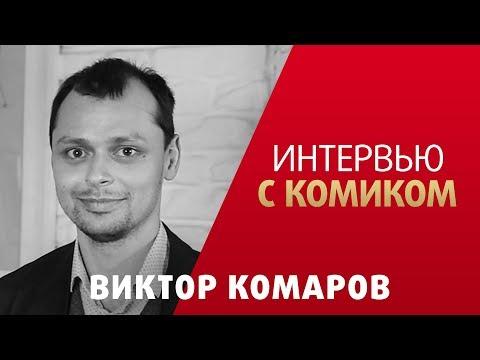 Виктор Комаров. Интервью с комиком.