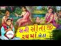 Sati Sitaji Rathma Betha - Hari Bharwad | સતી સીતાજી રથમાં બેઠા | Popular Gujarati Bhajan mp4,hd,3gp,mp3 free download Sati Sitaji Rathma Betha - Hari Bharwad | સતી સીતાજી રથમાં બેઠા | Popular Gujarati Bhajan