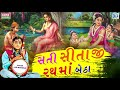 Sati Sitaji Rathma Betha - Hari Bharwad   સતી સીતાજી રથમાં બેઠા   Popular Gujarati Bhajan