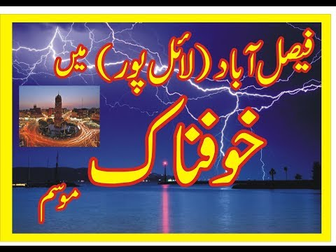 Faislabad City (Horrible Weather in Faislabad 2017)