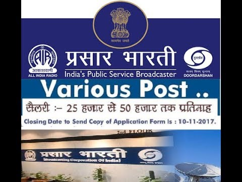 SarKari Naukari 2017 | Prasar Bharati Recruitment 2017 | Latest Government Jobs November 2017