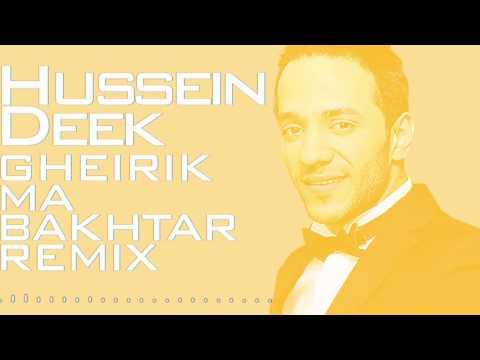 Hussein Deek - Gheirik Ma Bakhtar(Remix)