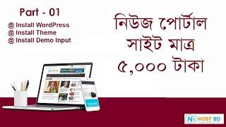 Wie zum Erstellen von Online-News-Portal-Website-Armband-Tutorial-Teil - 01 | N-HOST-BD