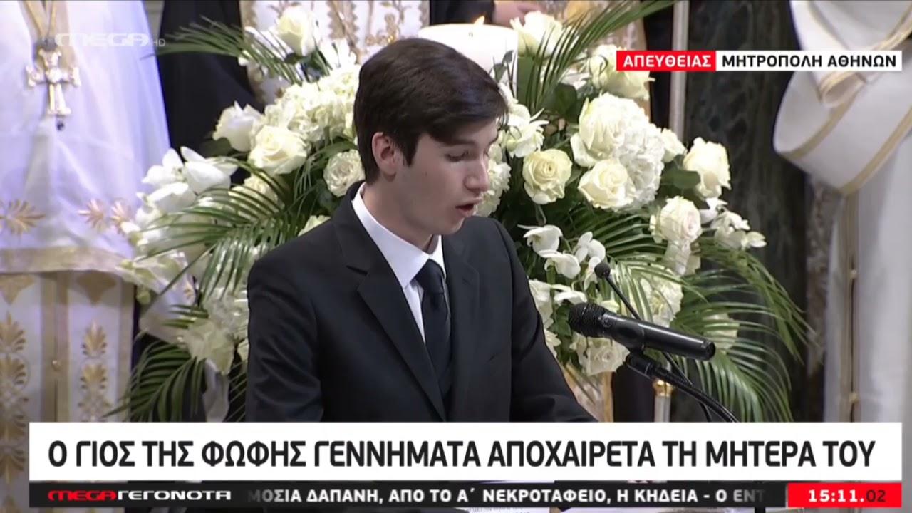 Download ShowBiz: Συγκλόνισε ο επικήδειος του 17χρονου γιου της Φώφης Γεννηματά