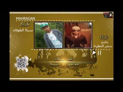 مهرجان عيد ميلاد  محمود وحبيبه  ميك مان  ماندو سفير المطريه توزيع سيكا الطوفان جدي�