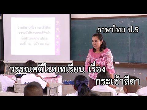 ภาษาไทย ป.5 วรรณคดีในบทเรียน เรื่อง กระเช้าสีดา ครูสุกัญญา สุวรรณรัตน์