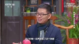 [跟着书本去旅行]敕勒歌为何如此经典?| 课本中国
