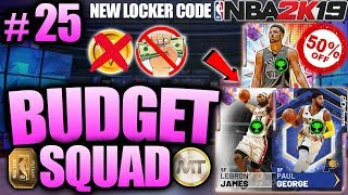 NBA 2K19 BUDGET SQUAD #25 - NEW LOCKER CODE HELPED US GET GALAXY OPALS FOR CHEAP IN MYTEAM