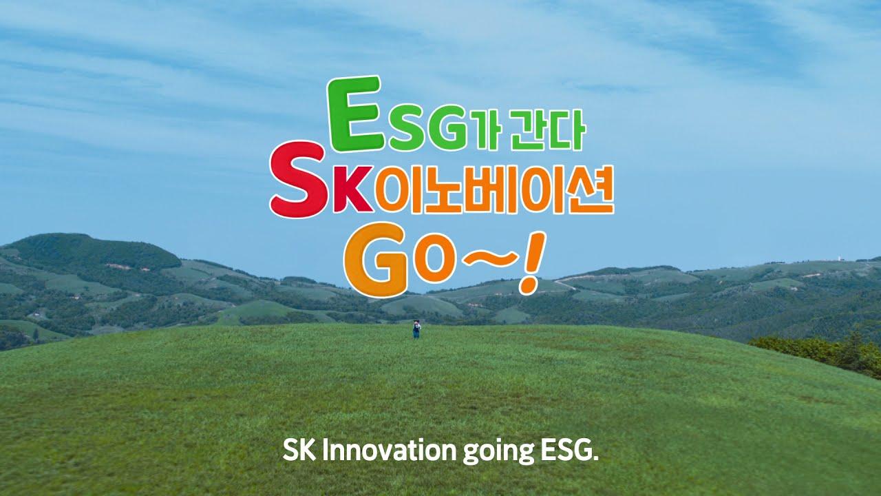 [SK이노베이션] ESG가 간다! SK이노베이션 GO~! (Teaser2)