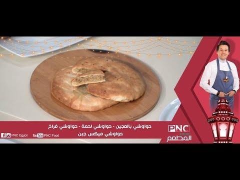 حواوشي بالعجين / حواوشي لحمه للشيف محمد حامد | المطعم PNC FOOD
