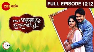 ତୋ ଅଗଣାର ତୁଳସୀ ମୁ - To Aganara Tulasi Mu   Odia Serial   Full Ep - 1212   Zee Sarthak