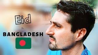 EID Day Vlog || American Bangladeshi Couple celebrating EID in Bangladesh