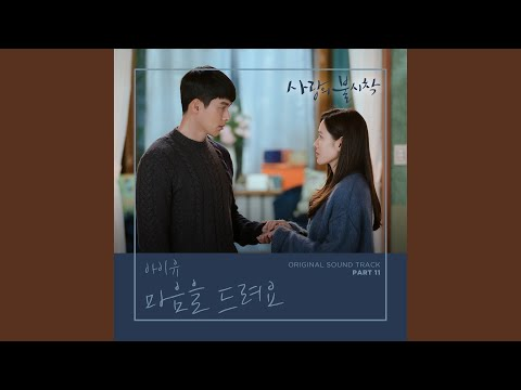 Youtube: I Give You My Heart / IU