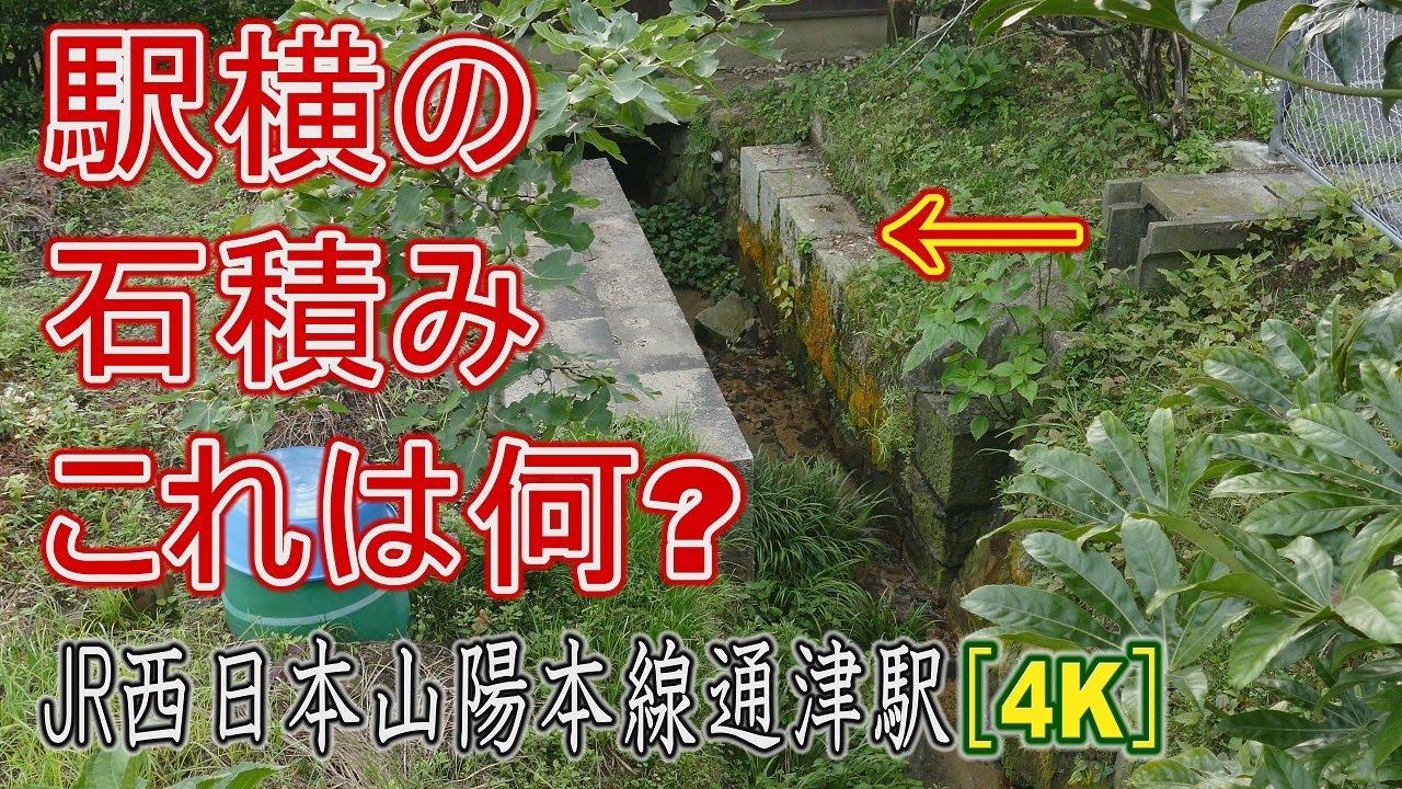 【駅に行って来た】山陽本線通津駅の駅横にある石積みの正体とは??