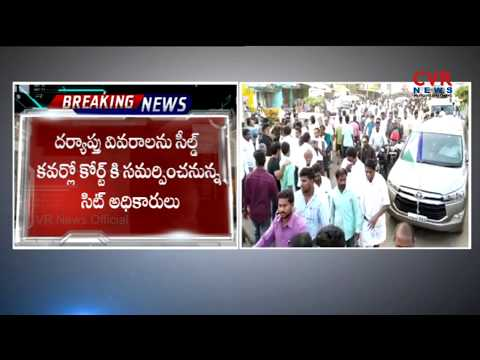 High Court to Inquiry on YS Jagan Attack Case Today | CVR News