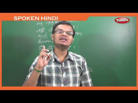 Spoken Hindi Through Tamil | Day 03 | Question words in Hindi | Learn Hindi Through Tamil