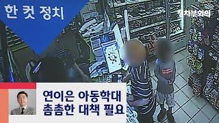 [복국장의 한 컷 정치] 천안 이어 창녕서도 아동학대 논란 / JTBC 정치부회의