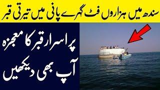 Dariya Mai Terti Qabar Ka Mojza | Infomatic