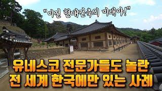 유네스코 전문가들도 놀란 전 세계 오직 한국에만 있는 사례