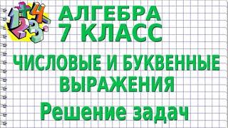 АЛГЕБРАИЧЕСКИЕ (БУКВЕННЫЕ) ВЫРАЖЕНИЯ. Решение задач. Видеоурок   АЛГЕБРА 7 класс