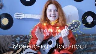 Монеточка - Пост-пост разбор на укулеле + сover