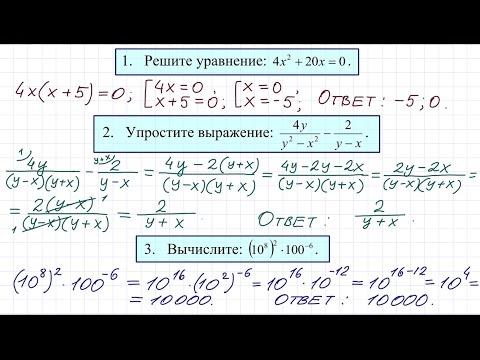 ГВЭ 2016 по математике для 9 класса (ОВЗ) #1-3