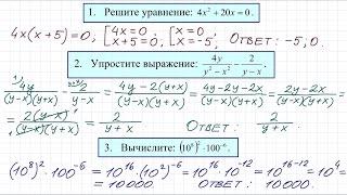 ГВЭ по математике для 9 класса #1-3