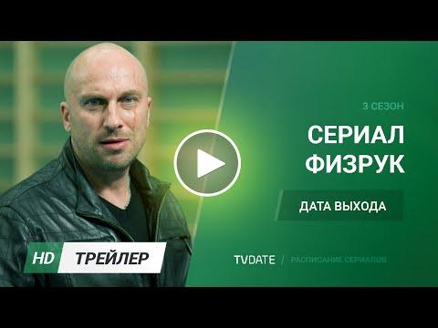 Кадры из фильма Физрук (Fizruk) - 1 сезон 17 серия