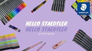 ✏ 문구덕후의 스테들러 필기구 입덕영상 ✏ | STAE…