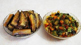 Маринованные БАКЛАЖАНЫ быстрого приготовления и ВКУСНЕЙШЕЕ овощное рагу