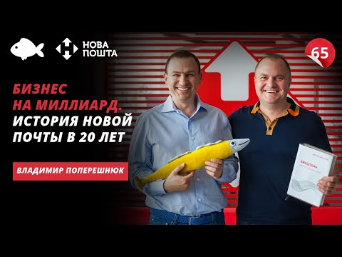 Владимир Поперешнюк: секреты управления Новая почта, вызовы в развитии и отношения с партнером