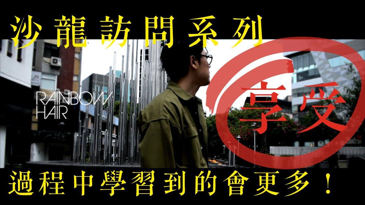 『美髮沙龍訪問』東區沙龍 feat: Ranbow hair 「TIN」重要的是享受當下 過程. - YouTube