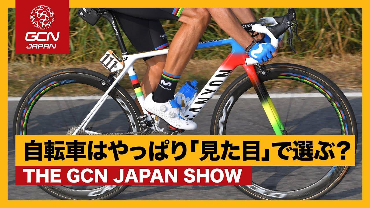 自転車はやっぱり見た目で選ぶべき?【GCN JAPAN SHOW 55】