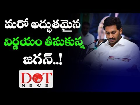Interesting Decision Taken By AP CM YS Jagan | YS JAGAN | YSRCP | Dot News
