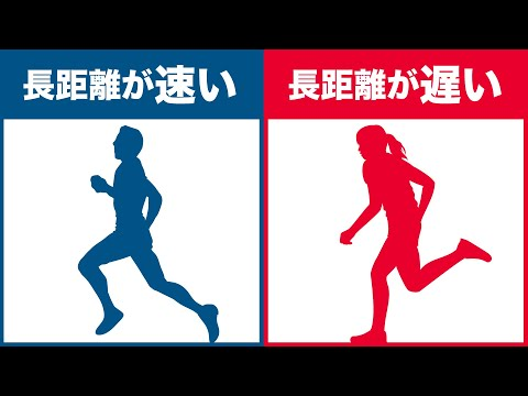 長距離を速く走れる人と走れない人の違いはコレだ!!【長距離を速く走る方法】