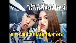 [ CHIANG MAI / Ban Mae Kum Pong ] :ตะลอนหาร้านอาหาร แหล่งเชคอินที่ไมควรพลาด!!!!
