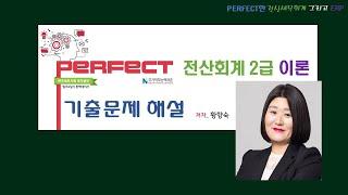 90회 전산회계 2급 기출문제 이론_Perfect 전산…