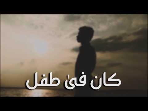 احمد كامل - كان في طفل (كلمات)   Ahmed kamel kan fe tefl
