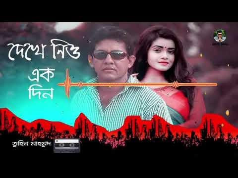 দেখে নিও একদিন । Dekhe Nio Ak Din । Tuhin Mahmud । Arfin Zahid । Bangla New Song 2019