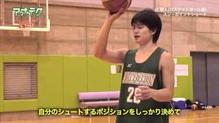 【アオテク】ー3ポイントシュートー辻 直人(男子バスケットボール部) thumbnail