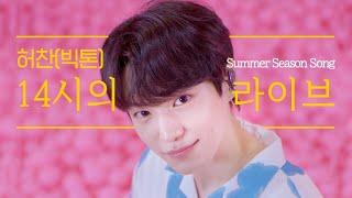 Download [4K] Summer Season -빅톤(VICTON) 허찬(HEO CHAN)이 부르는 여름 낮 2시 (원곡-Paul Kim : 파도) N시의라이브 LIVE Of Time