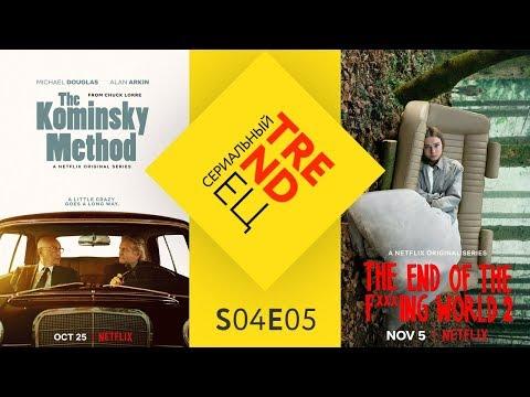 Конец ё***ого мира 2 и Метод Комински 2 | Сериальный TRENDец | S04E05 | (Кураж-Бамбей)