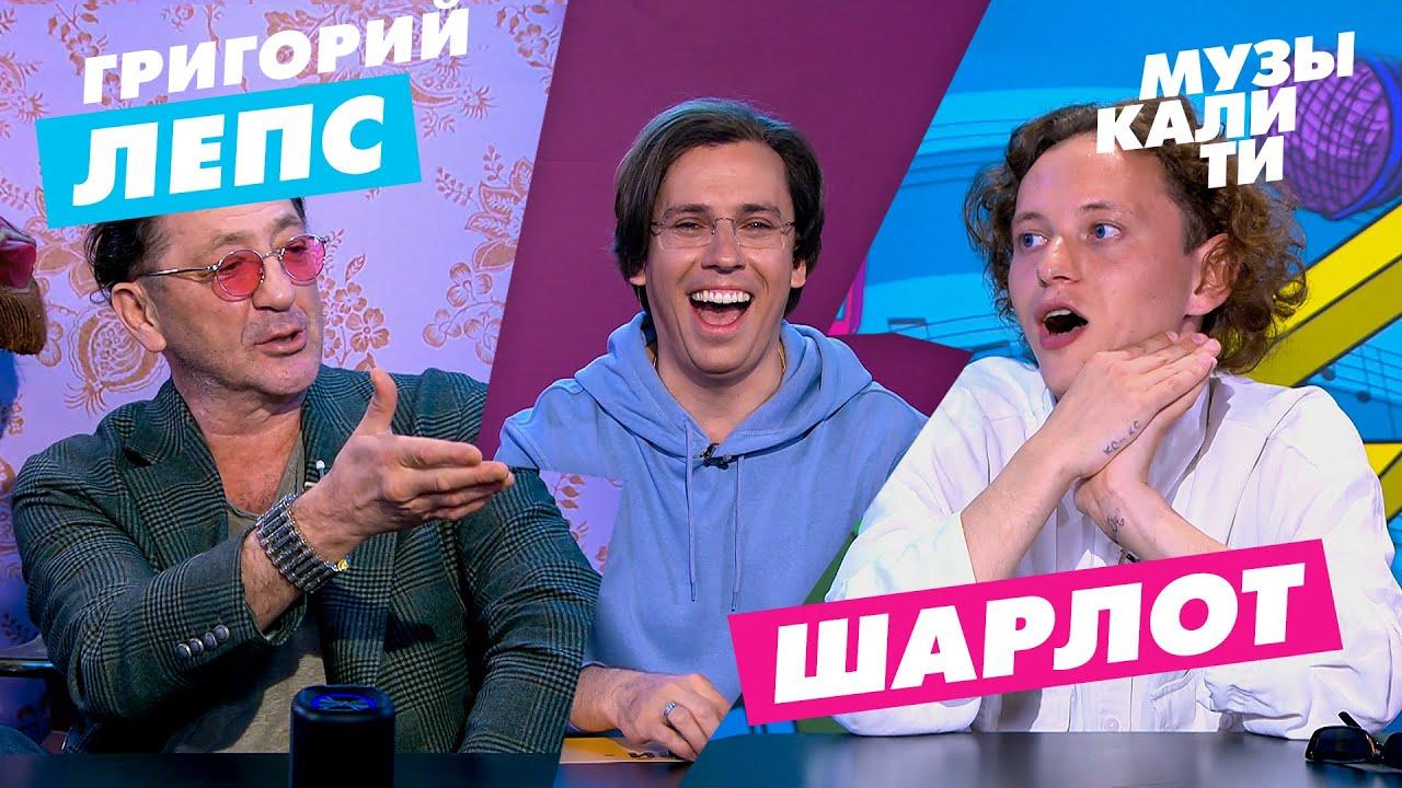 Музыкалити от 24.06.2020 Григорий Лепс и Шарлот