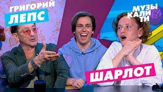 Музыкалити - Григорий Лепс и Шарлот